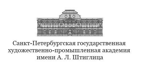 Санкт-Петербургская государственная художественно-промышленная академия им. А.Л. Штиглица